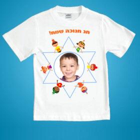 חולצה לחנוכה עם תמונת הילדים