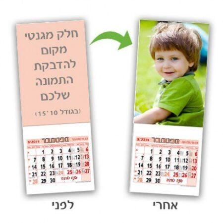לוח שנה מגנטי עם תמונה או להדבקה