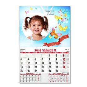 לוח שנה גדול עם תמונה – פרפרים