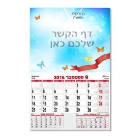 לוח שנה עם דף קשר