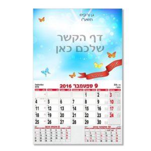 לוח שנה עם דף קשר – פרפרים