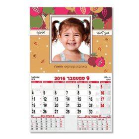 לוח שנה גדול עם תמונה – רימון