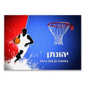 פלייסמנט מעוצב – כדורסל (שם)
