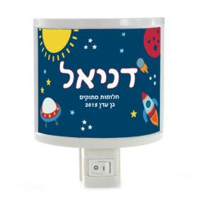 מנורת לילה – חלל (שם)
