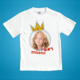 חולצת ראש המשפחה
