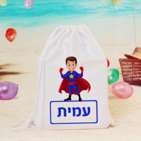 תיק שרוך סופרמן