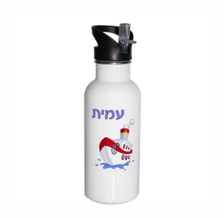 בקבוק נירוסטה עם שם הילד במבצע – בקבוקים ממותגים - עיצוב אניה
