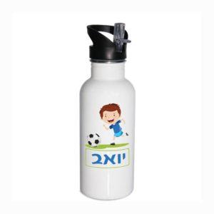 בקבוק נירוסטה עם שם הילד במבצע - עיצוב כדורגל שם - סטודיו פמיליה