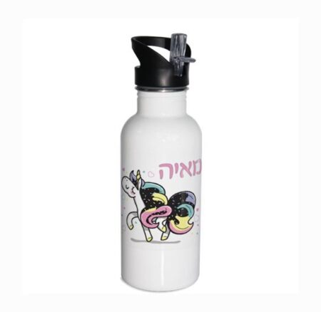 בקבוק נירוסטה עם שם הילד במבצע - סטודיו פמיליה - סוס קרן שם