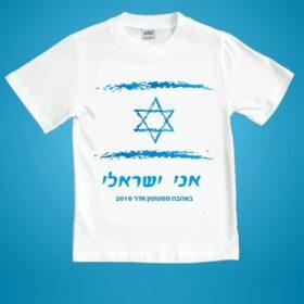חולצה יום עצמאות – אני ישראלי