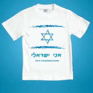 חולצה אני ישראלי
