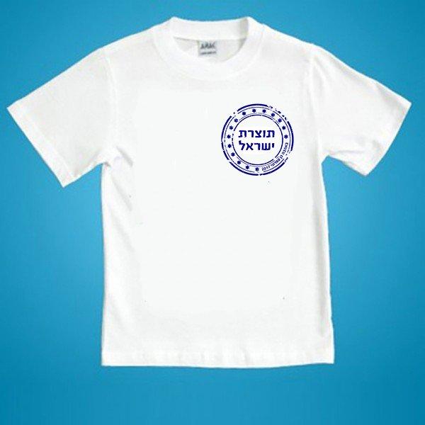חולצה תוצרת ישראל