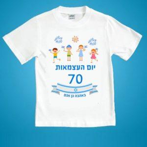 חולצה ליום עצמאות – ילדים