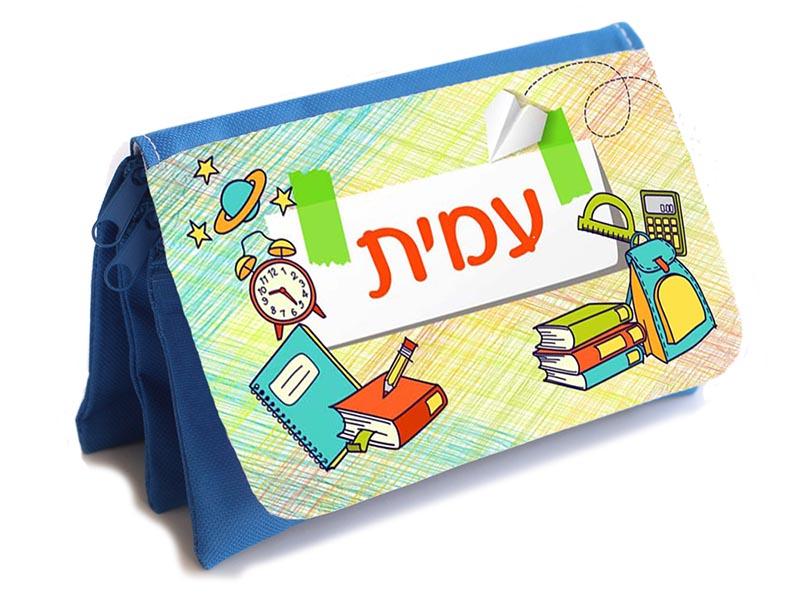 קלמר עם שם הילד מתנה לסוף שנה לבתי ספר
