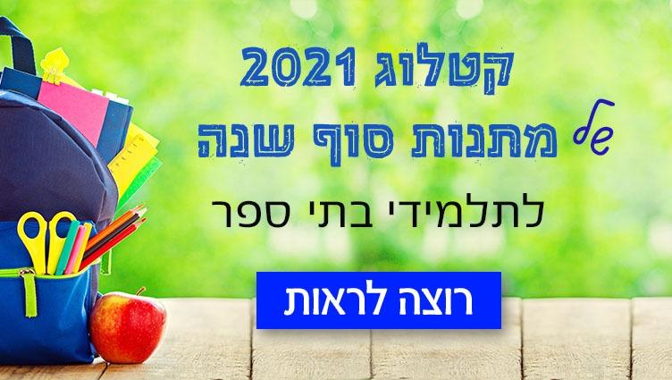 קטלוג 2021 מתנות תלמידים נייד