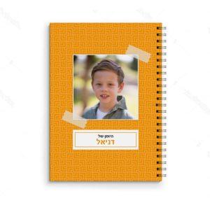 יומן תלמיד עיצוב תמונה כתום