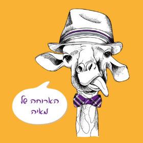 קופסת אוכל סיסטמה – ג'יראף עם כובע