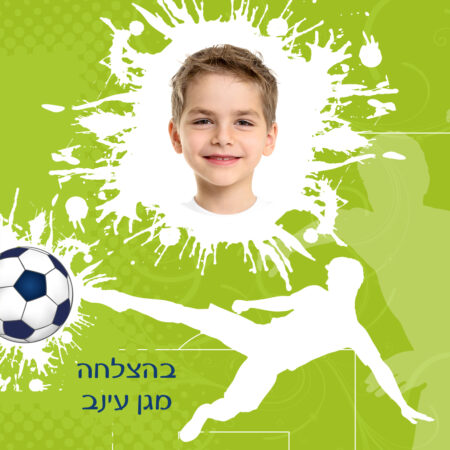 כדורגל תמונה