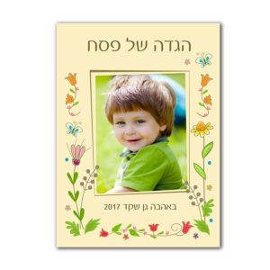 הגדה של פסח עם תמונת הילד דגם אביב