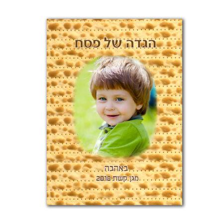 הגדה של פסח עם תמונת הילד דגם מצה