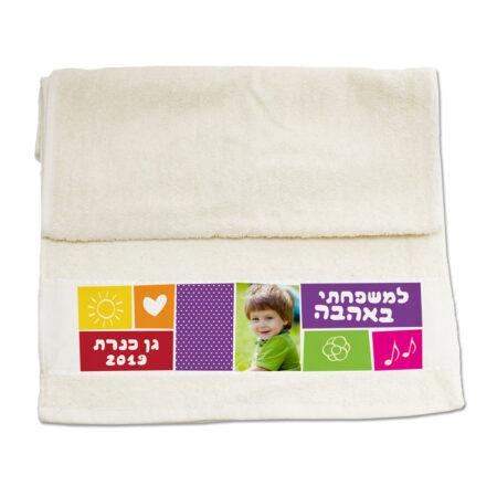 מגבת ידיים - מטבח מתנה ליום המשפחה