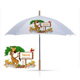מטריה חיות
