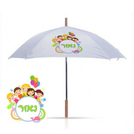 מטריה לילדים בגן או בבית הספר