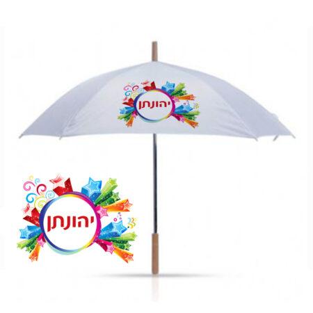 מטריה לילדי הגן או הבית ספר