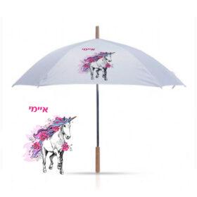 מטריה סוס קרן
