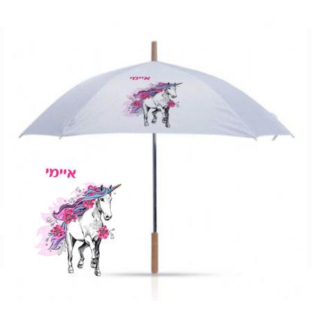 מטריה לילדי בית הספר או הגן