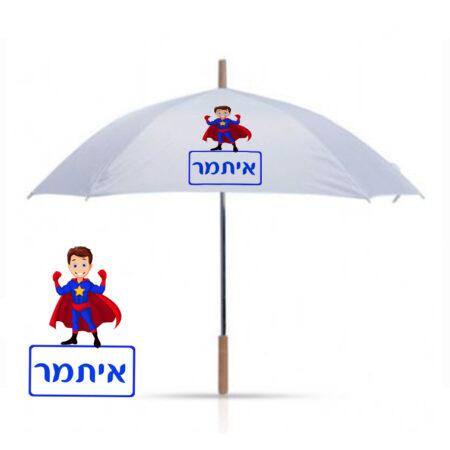 מטריה לילדים עיצוב סופרמן