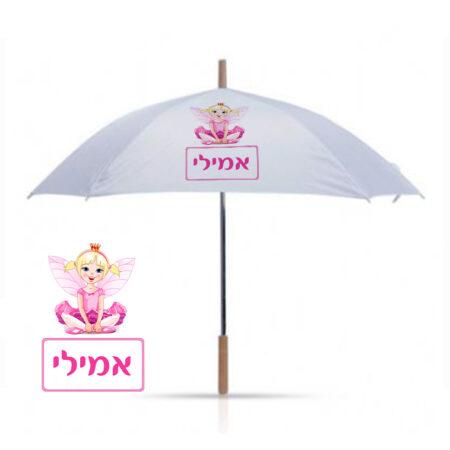 מטריה לילדים הגן או בית הספר