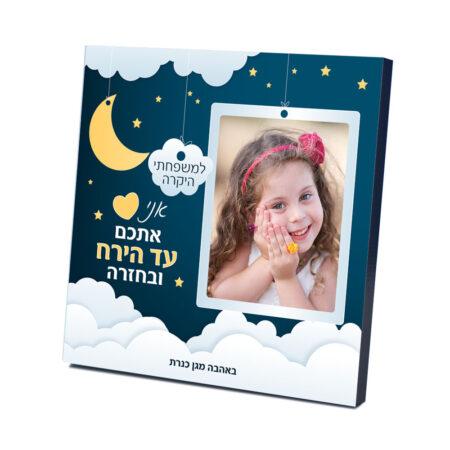 מסגרת עץ ירח מתנה לילדי הגן ובית הספר