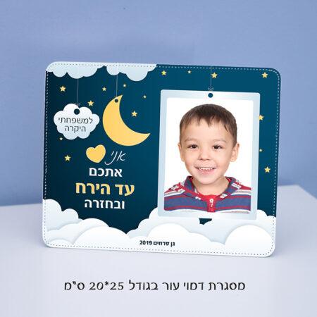 מסגרת דמוי עור תמונה לילדי הגן ולילדי בית הספר