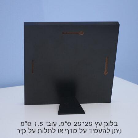 מסגרת עץ אחורי