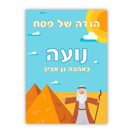 הגדה של פסח משה עם שם