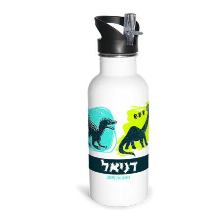 בקבוק נירוסטה לבית הספר דינוזאורים