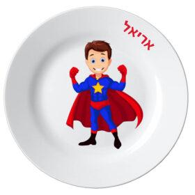 צלחת עם שם סופרמן