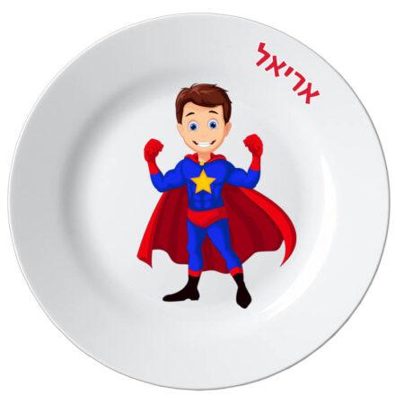 צלחת סופרמן לילדי בית הספר