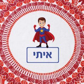 שטיח לים אדום סופרמן
