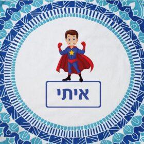 שטיח לים כחול סופרמן