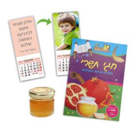 ערכה 2: חוברת, דבש ולוח שנה מגנטי להדבקת תמונה