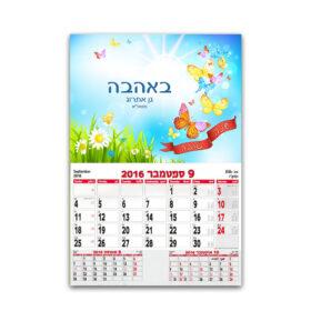 לוח שנה גדול עם ברכה פרפרים