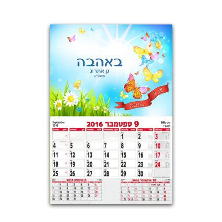 לוח שנה פרפרים ברכה