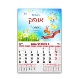 לוח שנה גדול עם שם פרפרים