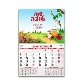 לוח שנה גדול עם ברכה שדה