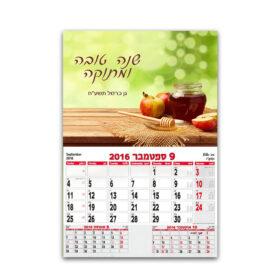 לוח שנה גדול עם ברכה תפוח ודבש