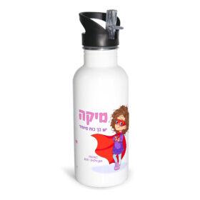 בקבוק נירוסטה ילדה כוח על שם