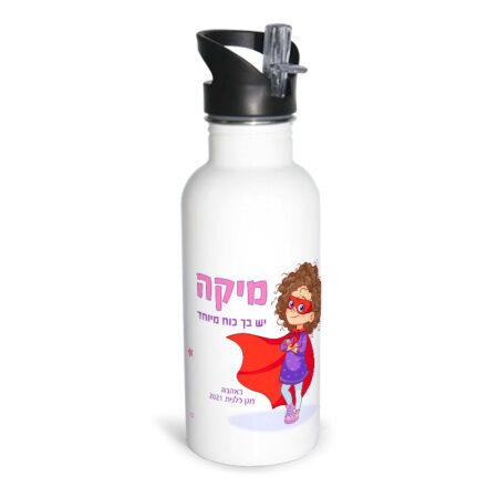 בקבוק נירוסטה לילדים עיצוב ילדה כוח על שם