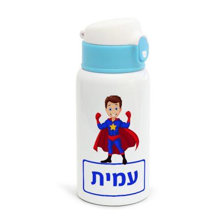 בקבוק נירוסטה ילדים סופרמן שם
